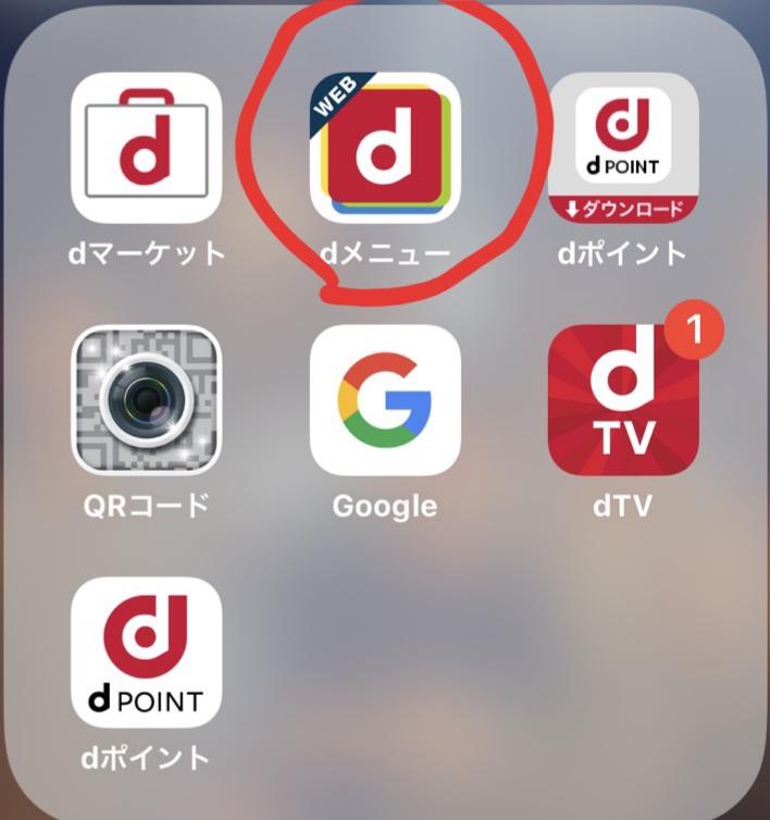 d メニュー
