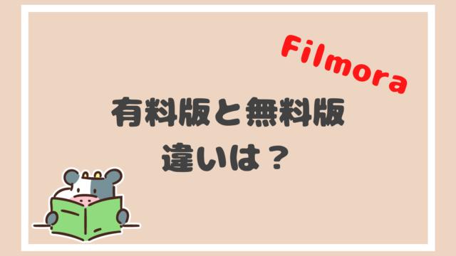 Filmoraの無料版と有料版の違いについて