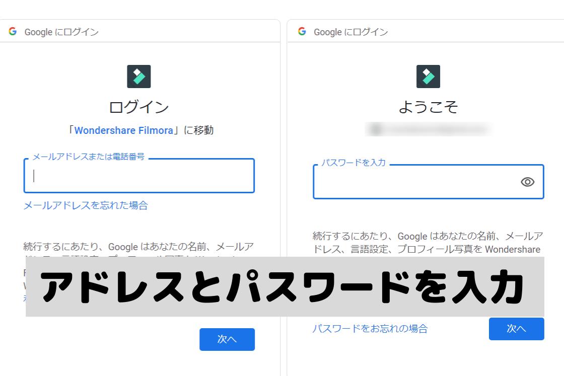 Youtubeへサインインする為にアドレスとパスワードを入力する説明