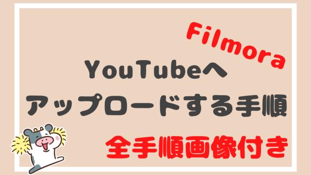 FIlmoraを使ってYoTubeへアップロードする手順を解説
