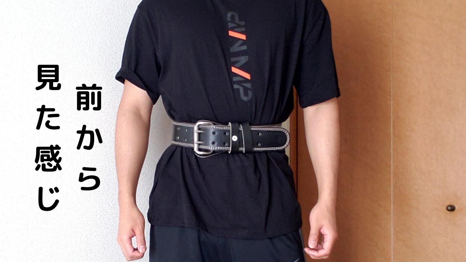ゴールドジムのトレーニングベルトを着用した写真(前)