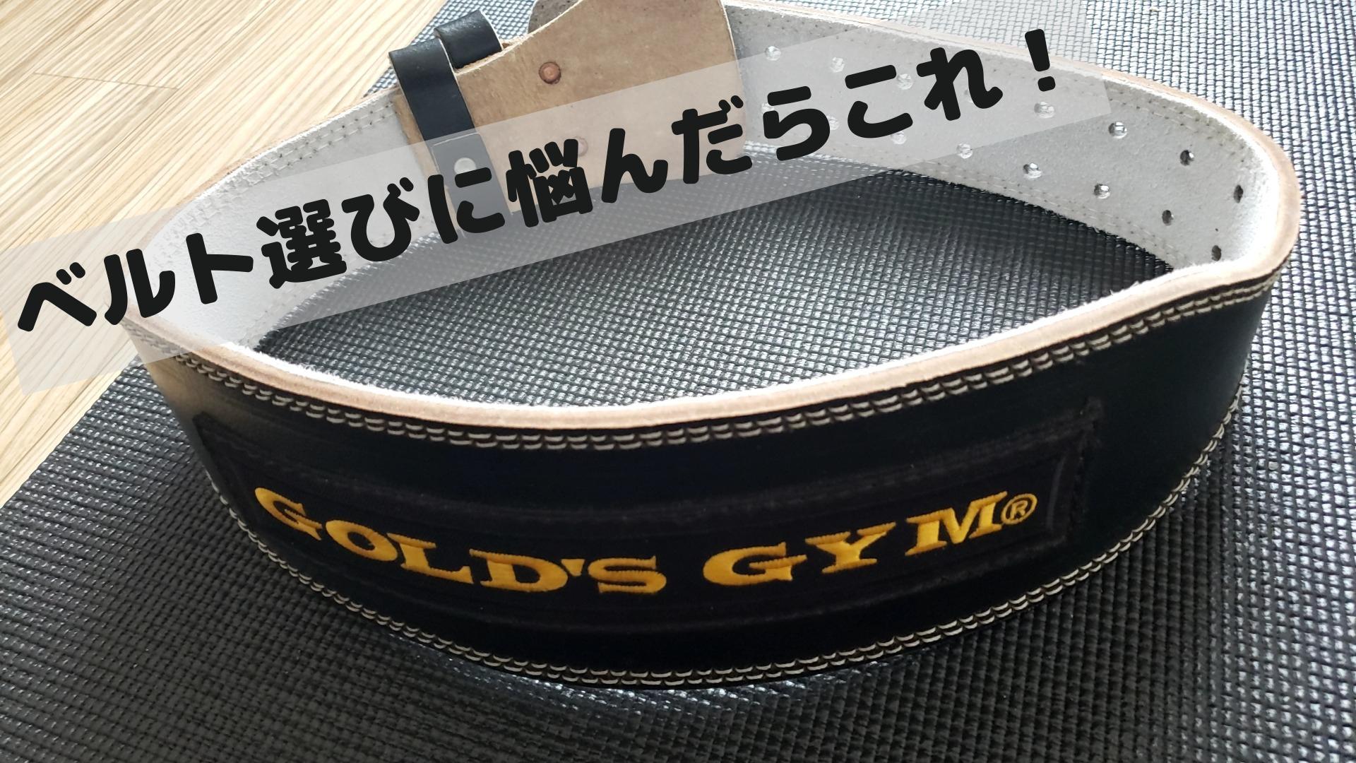ゴールドジムのトレーニングベルト(Sサイズ)